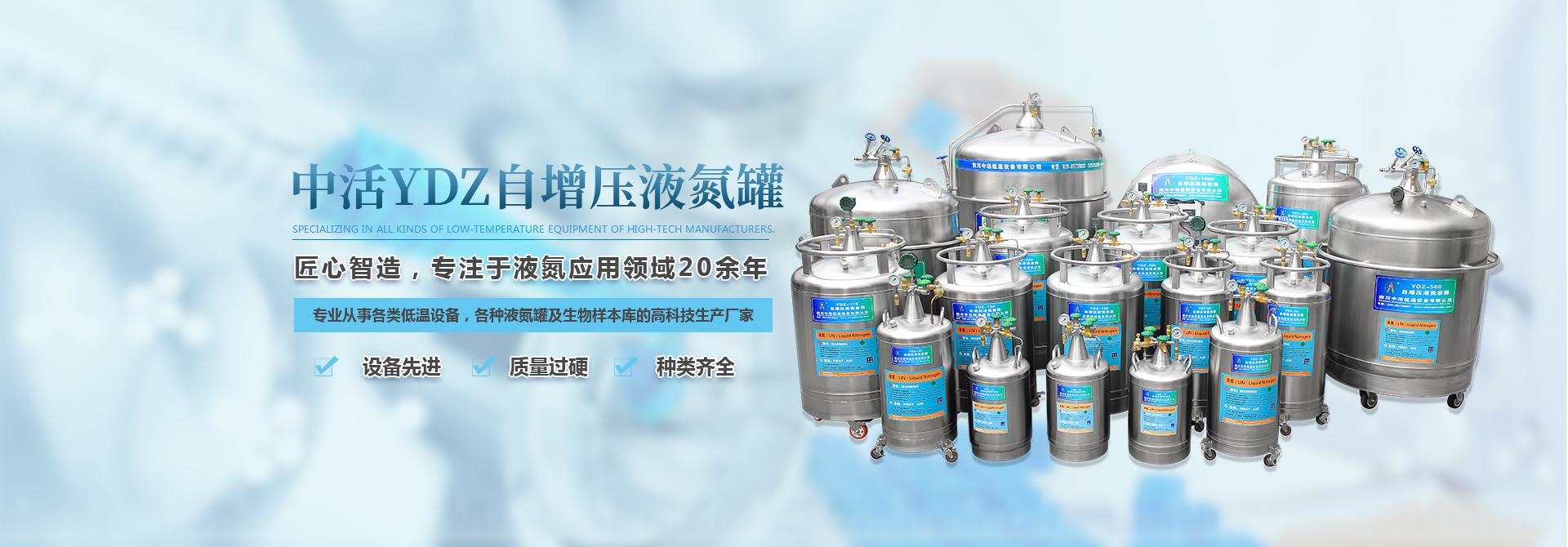 四川低温设备厂家