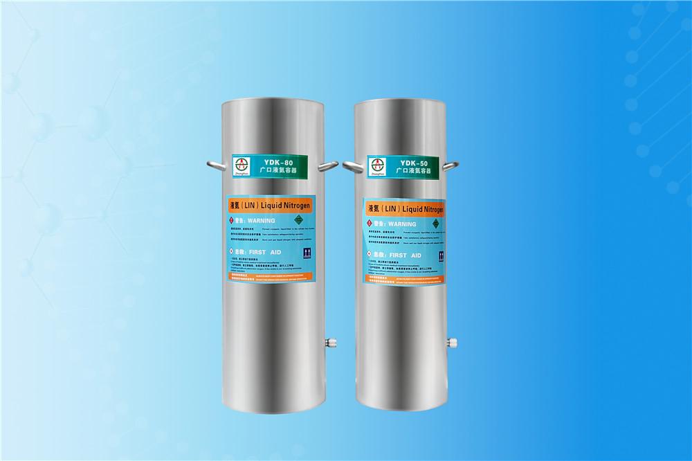四川中活定制广口液氮罐YDK-50