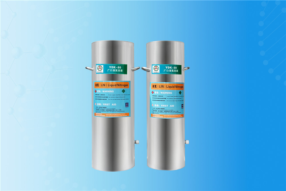 四川中活定制广口液氮罐YDK-80