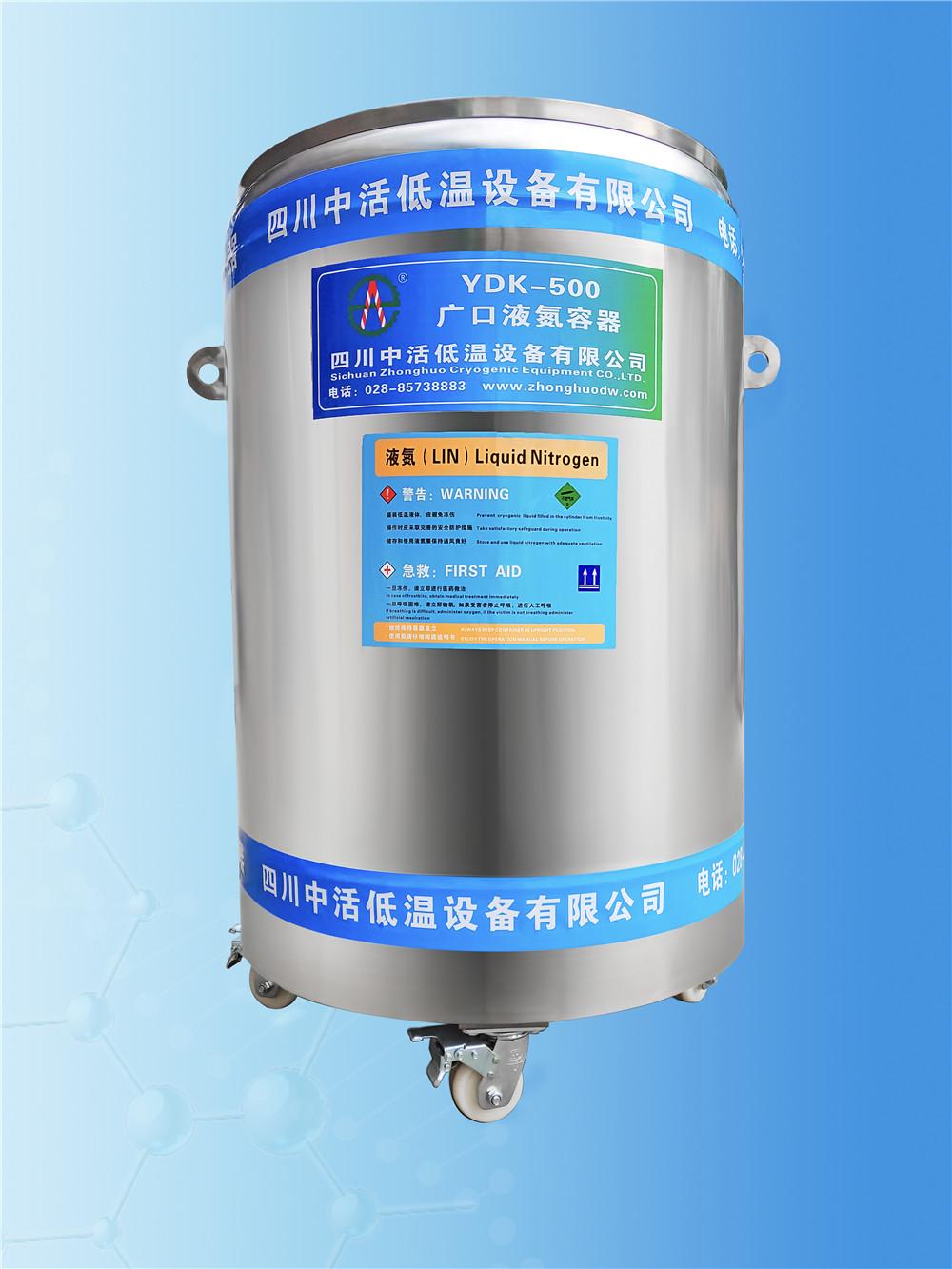 四川中活定制广口液氮罐YDK-500