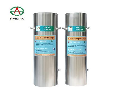 安徽定制杜瓦罐1升-1000升定制液氮容器