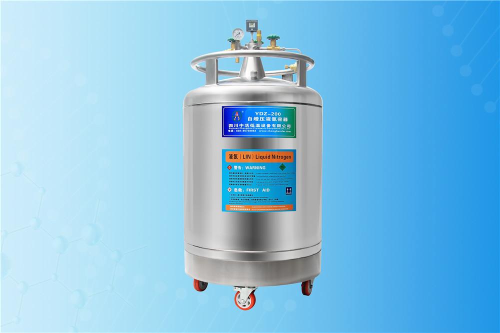 浙江杜瓦罐200升科研实验补给专用杜瓦瓶
