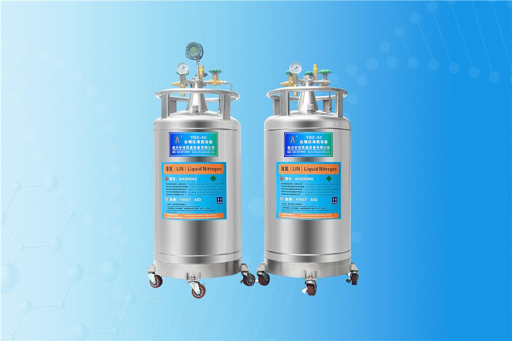 自增压液氮罐YDZ-50自增压液氮罐50升