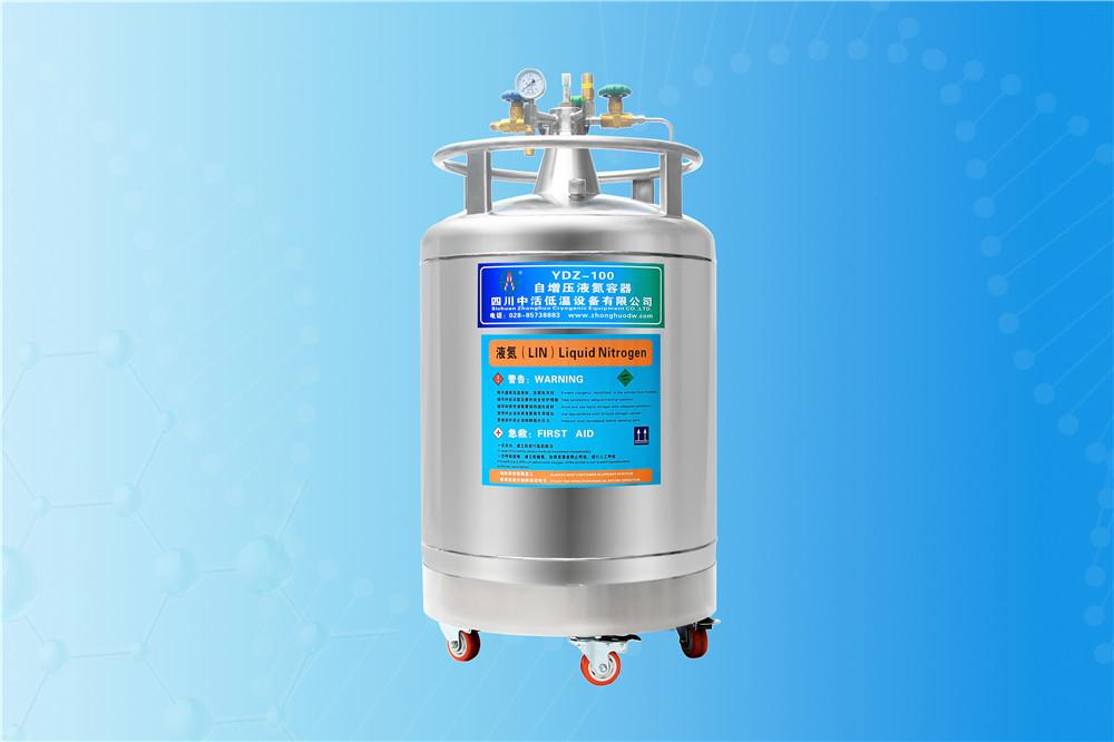 自增压液氮罐YDZ-100自增压液氮罐100升