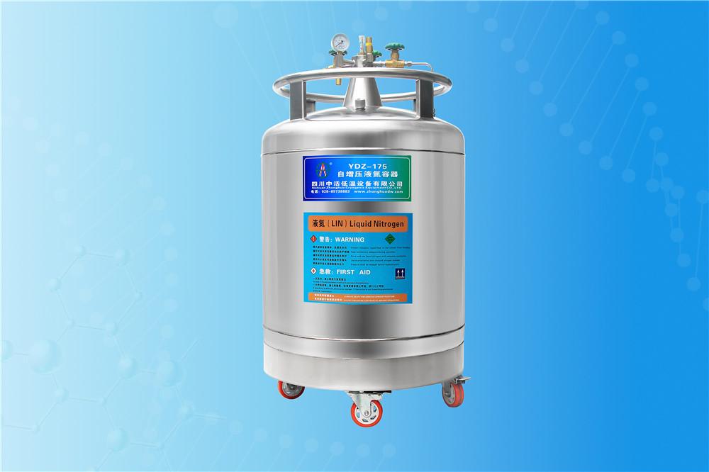 自增压液氮罐YDZ-175自增压液氮罐175升