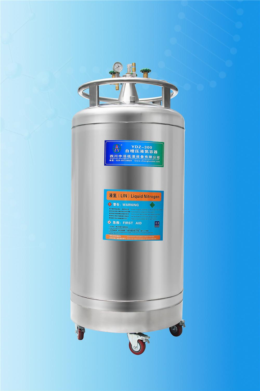 自增压液氮罐YDZ-300自增压液氮罐300升