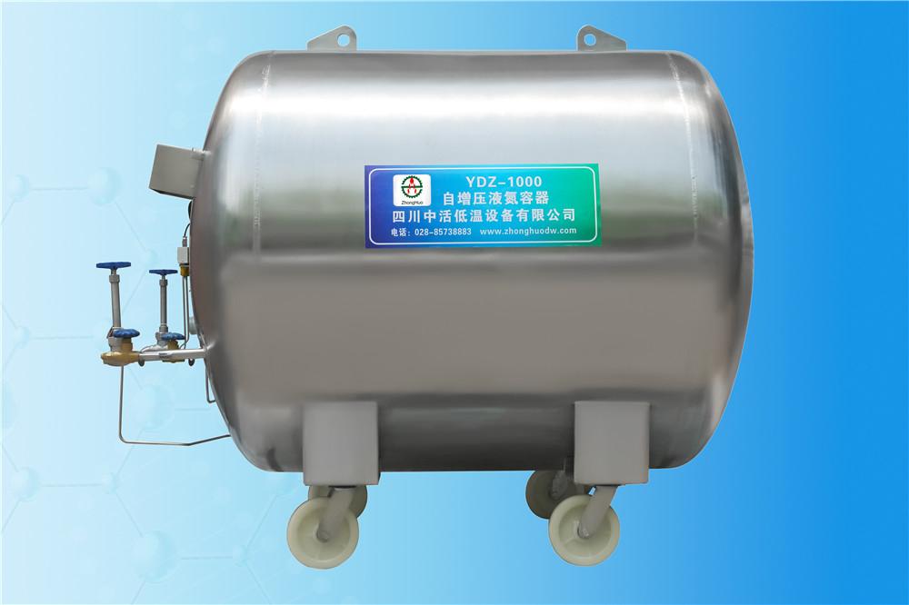 自增压液氮罐1000升