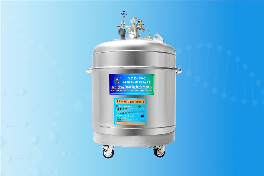 自增压液氮罐YDZ-500自增压液氮罐500升