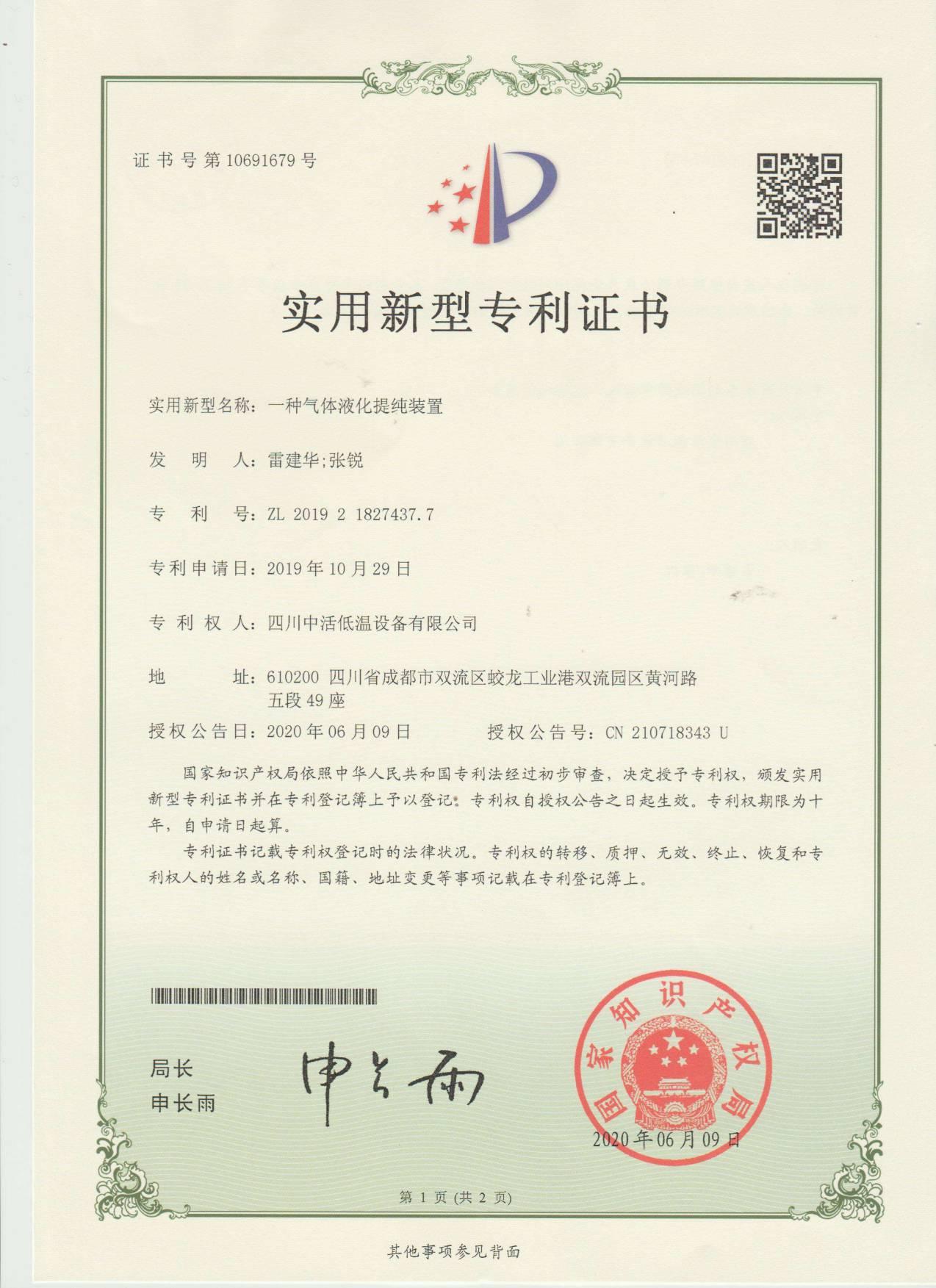四川中活低温一种气体液化提纯装置专利证书