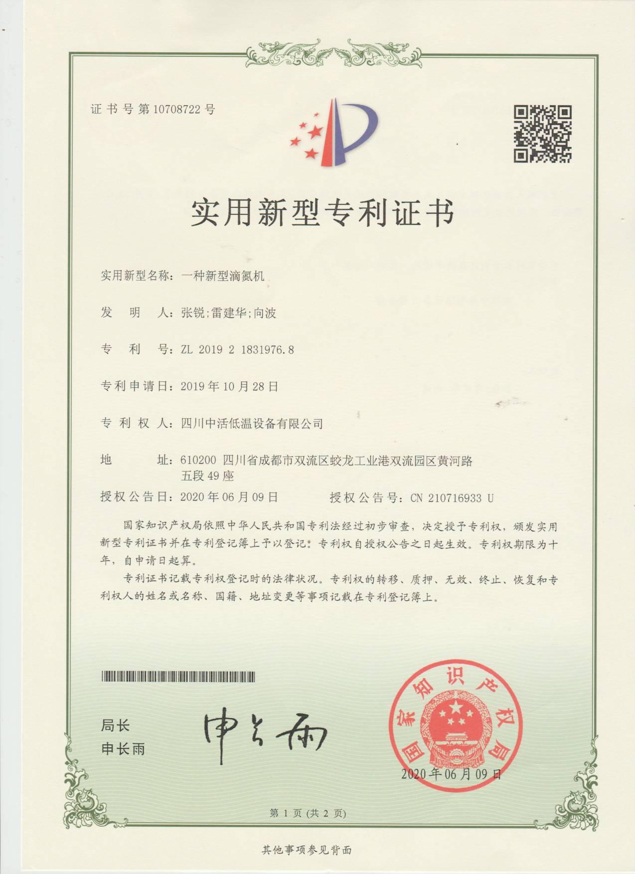 四川中活一种新型滴氮机专利证书