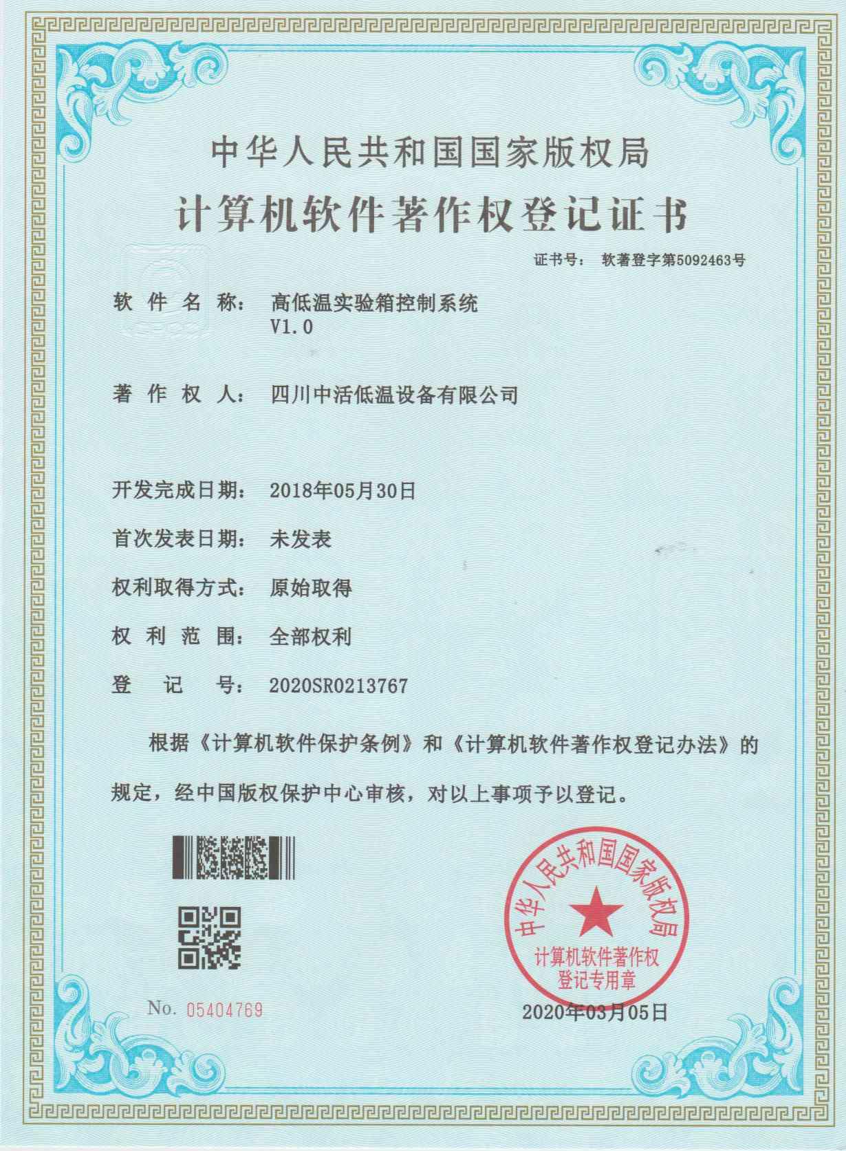 四川中活低温高低温试验箱控制系统软著证书
