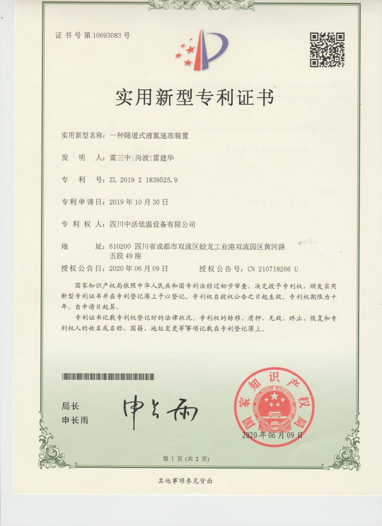 四川中活低温一种隧道式液氮速冻装置专利证书