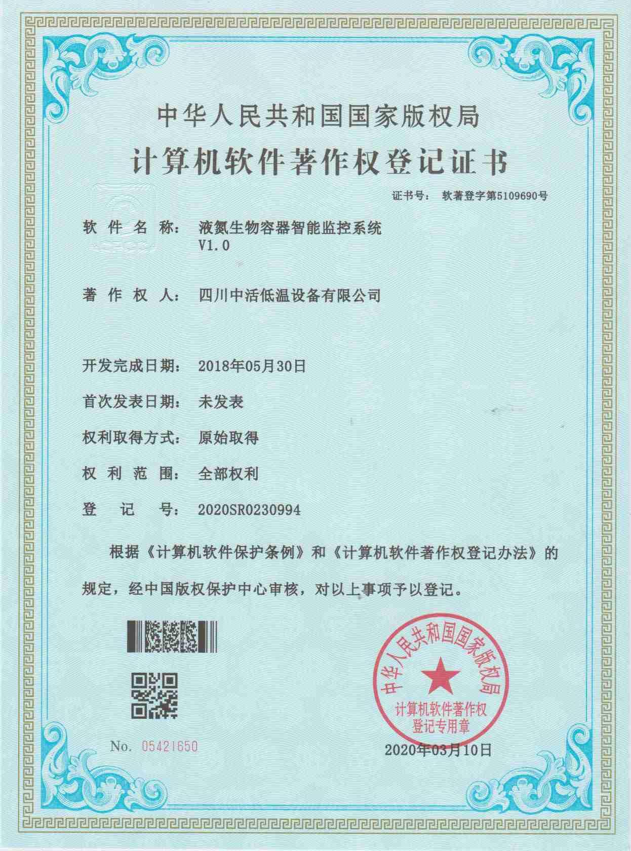 四川中活低温液氮生物容器智能监控系统软著证书