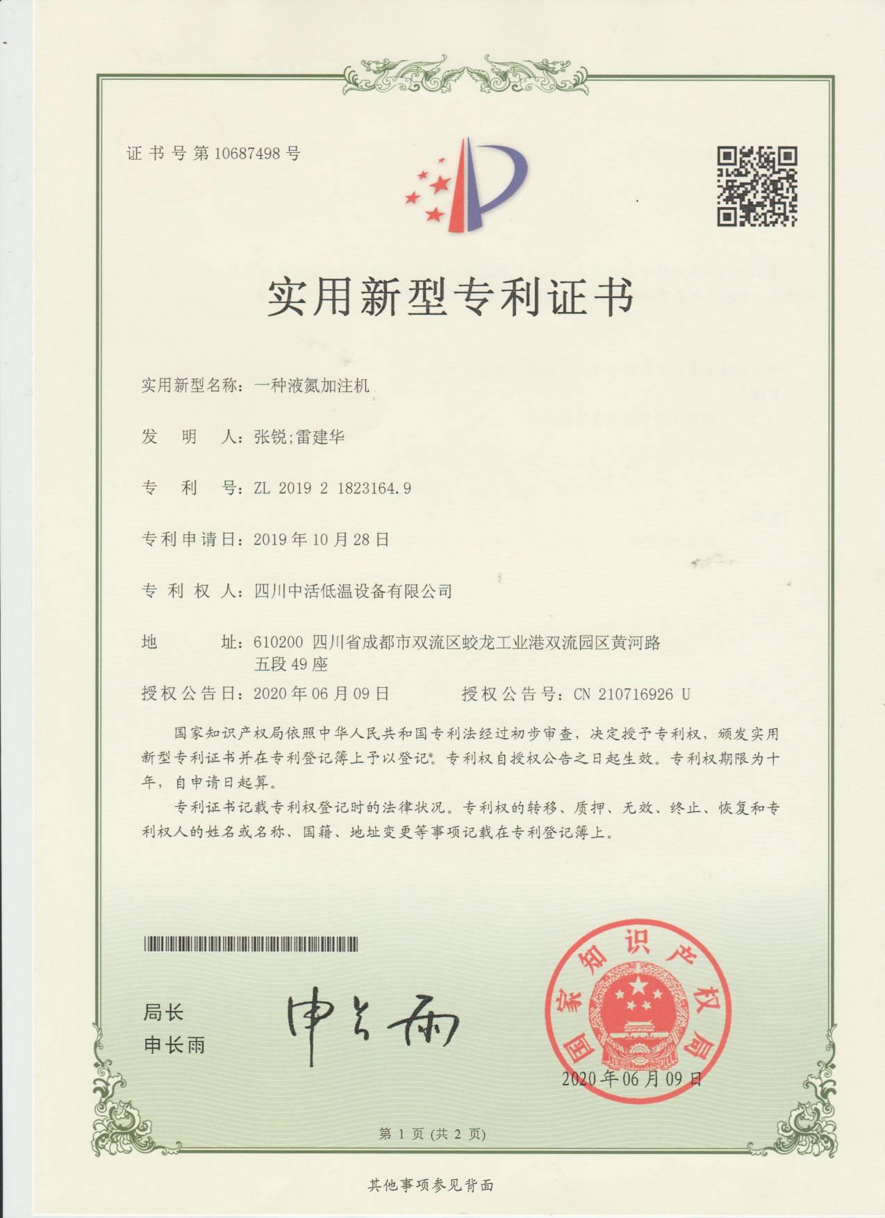 四川中活低温一种液氮加注机专利证书