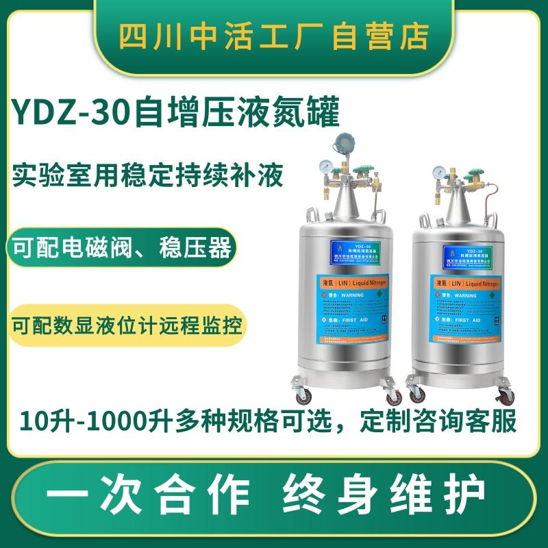 液氮罐液氮在畜牧业方面的应用四川中活低温设备有限公司
