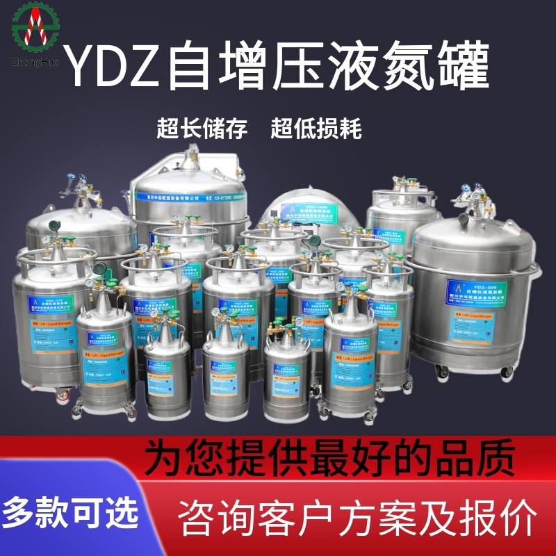 自增压液氮罐常见的问题有哪些呢?