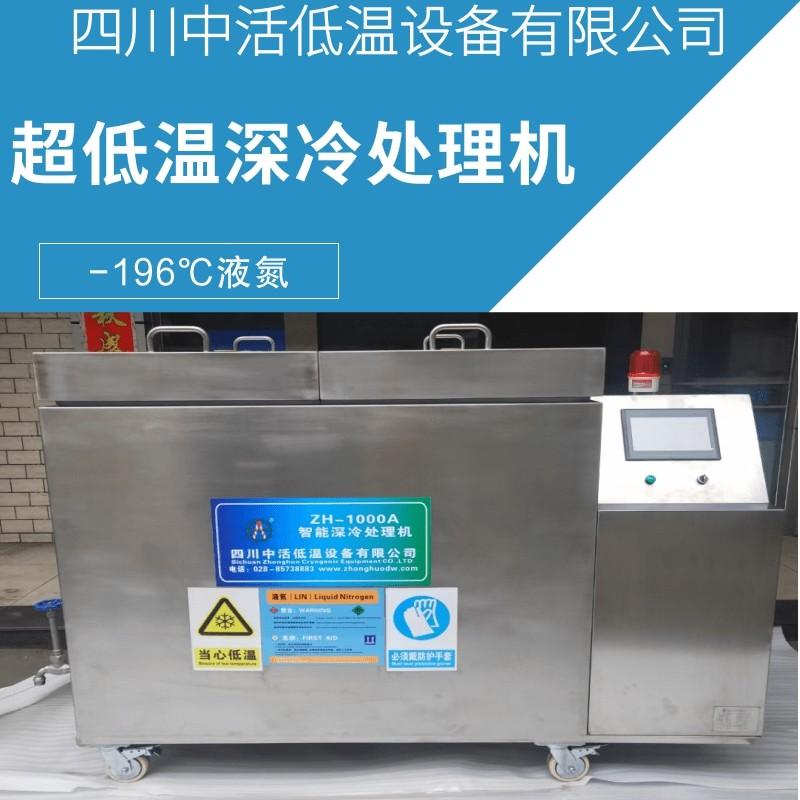 液氮冷冻的原理与工艺四川中活低温