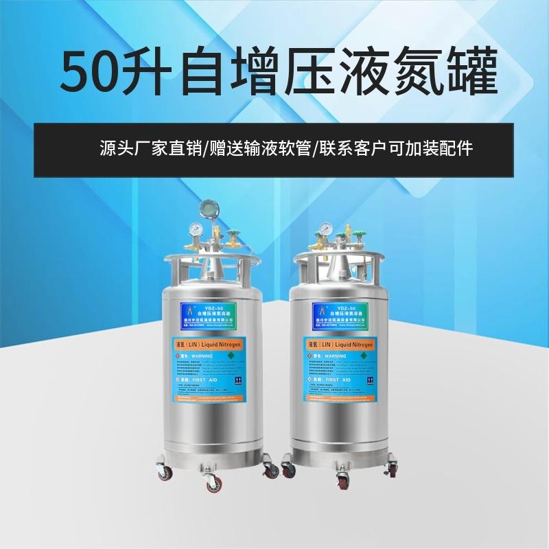 自增压液氮容器厂家批发零售(四川中活)镇江推荐