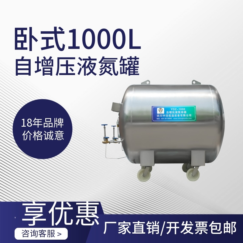 成都自增压液氮罐_四川中活低温_液氮消耗量低_价格实惠
