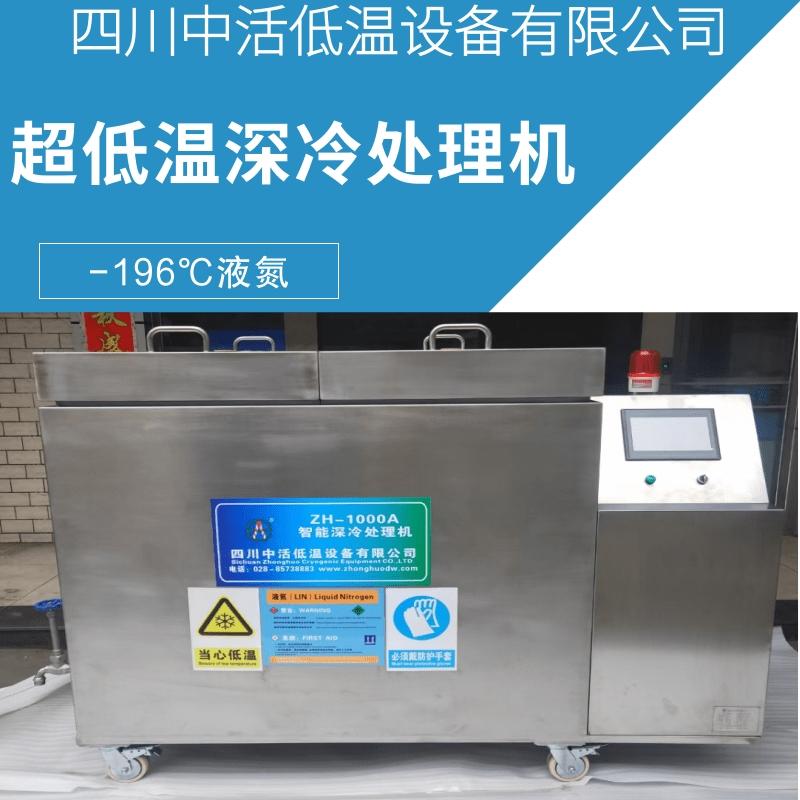杭州液氮深冷试验箱高低温工件材料处理箱四川中活低温设备有限公司