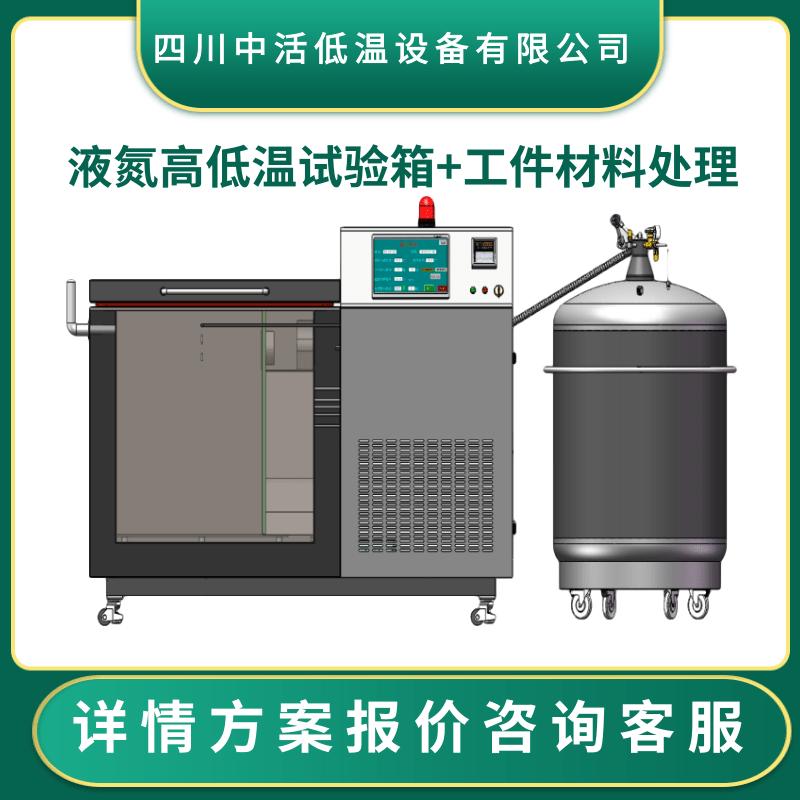 液氮试验箱高低温工件测试箱