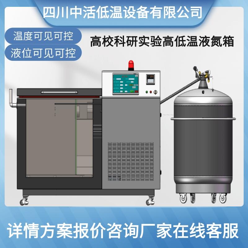天津航天液氮深冷箱高低温试验箱四川中活低温设备有限公司