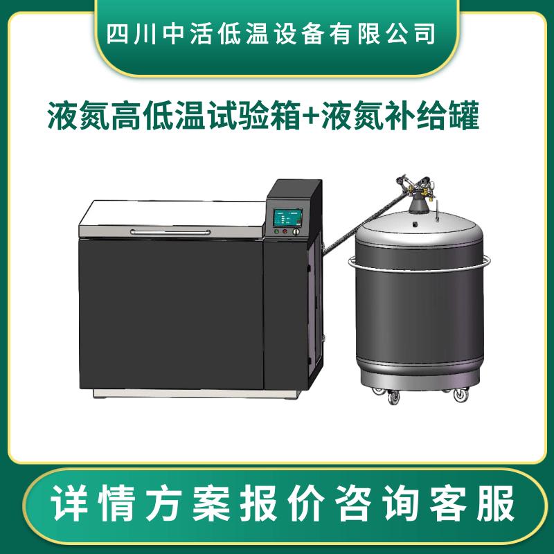 北京航天液氮深冷箱高低温液氮试验箱四川中活低温设备有限公司
