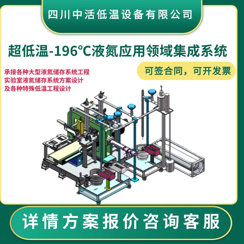 气体收集液氮深冷处理集成系统推荐四川中活低温设备有限公司