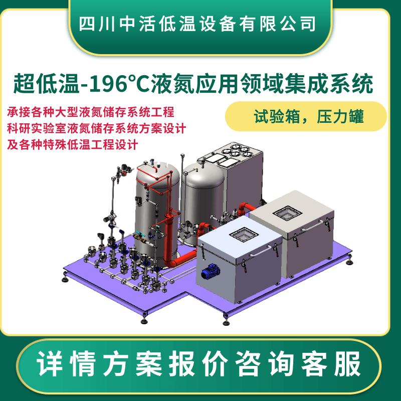 低温阀门性能测试系统推荐四川中活低温
