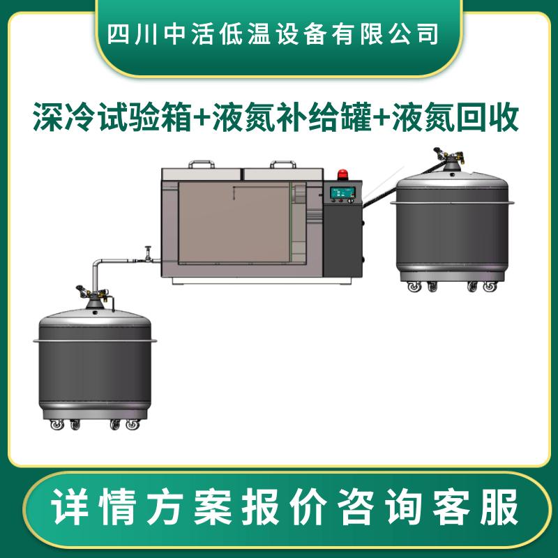 陕西液氮深冷箱高低温液氮试验箱四川中活低温设备有限公司