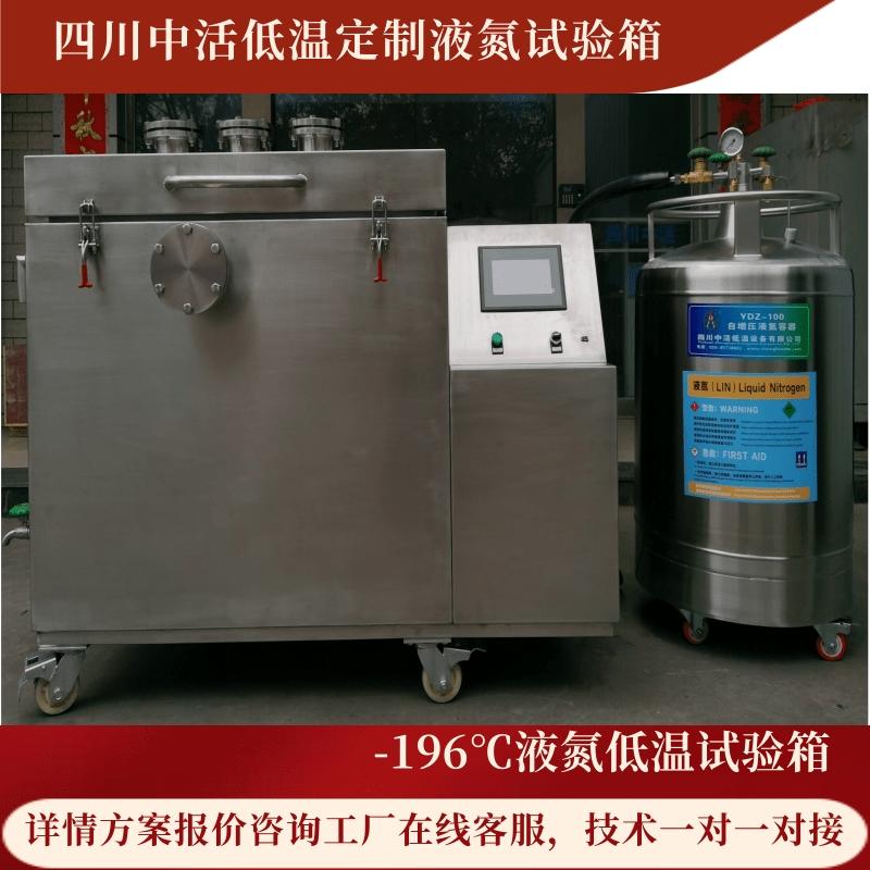 广州液氮深冷箱厂家高低温试验箱推荐四川中活低温设备有限公司