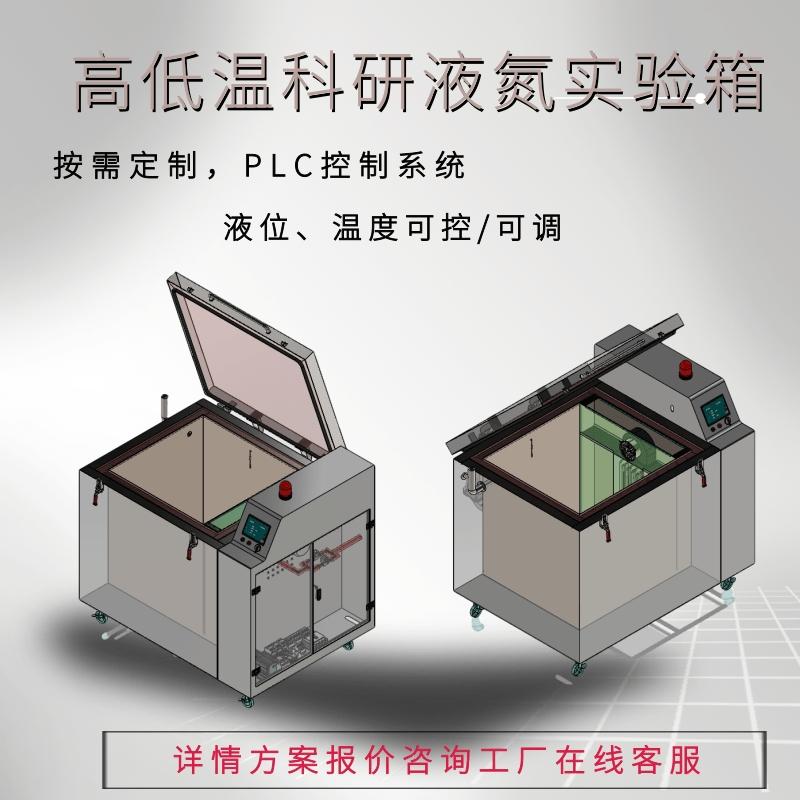 北京超导材料深冷处理高低温液氮箱四川中活低温设备有限公司