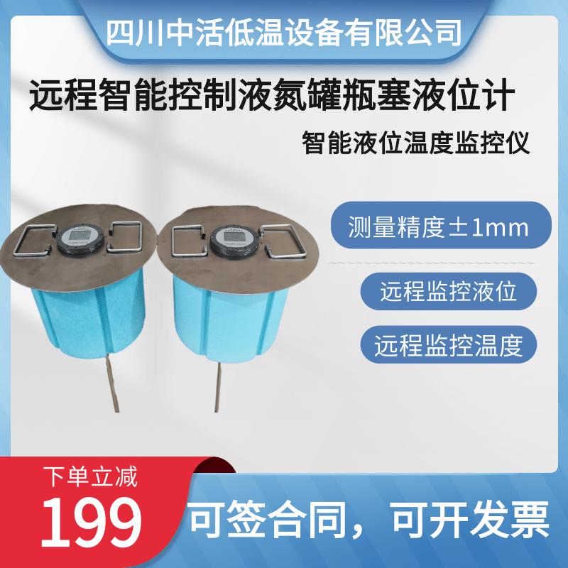 液氮罐智能液位温度传感器YDS-50-125液氮罐温度传感器