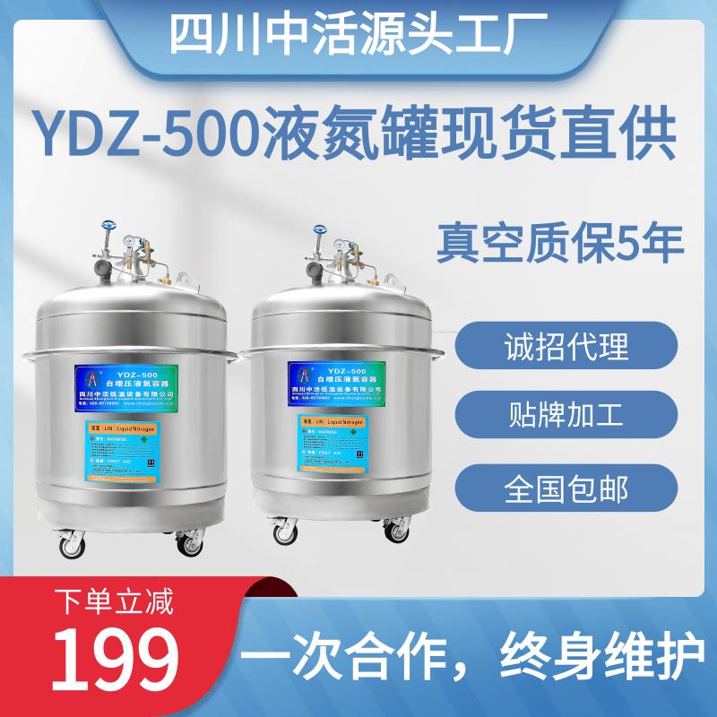 自增压液氮罐的结构特点?四川中活低温设备有限公司