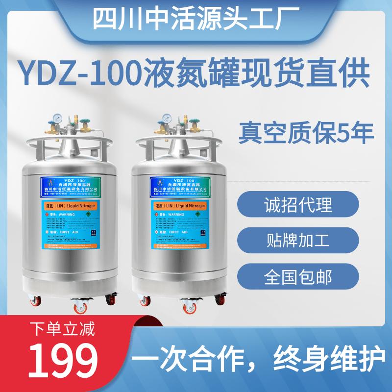 自增压液氮罐的使用方法?四川中活为您解答
