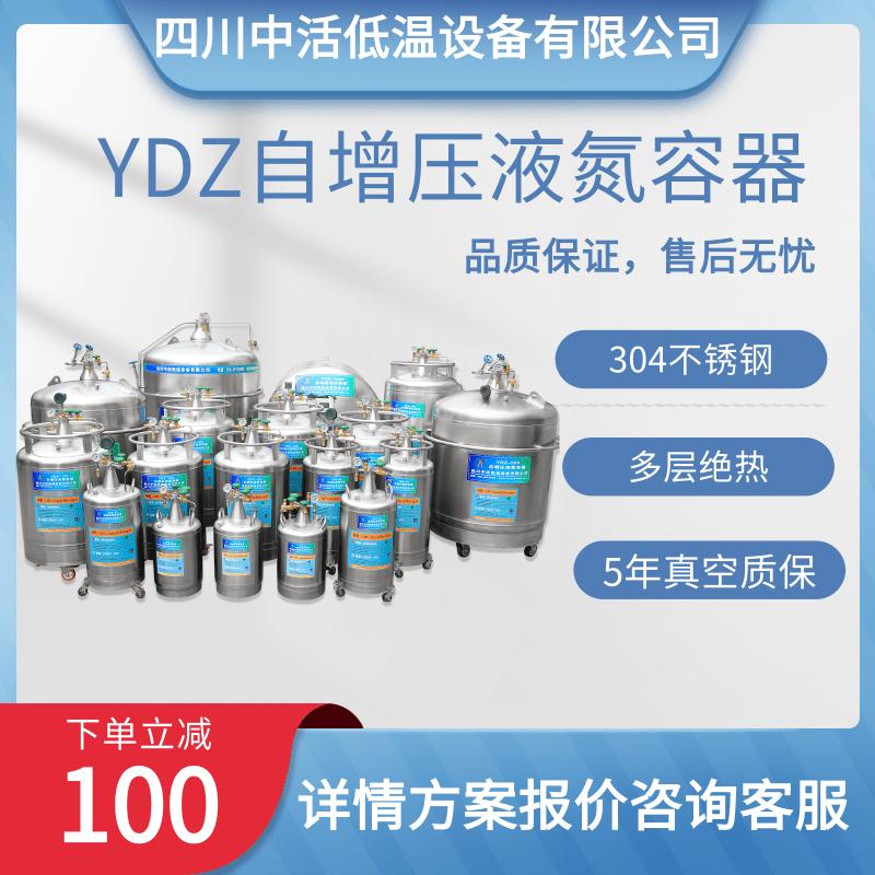 常用的液氮容器有哪些规格?四川中活低温设备有限公司