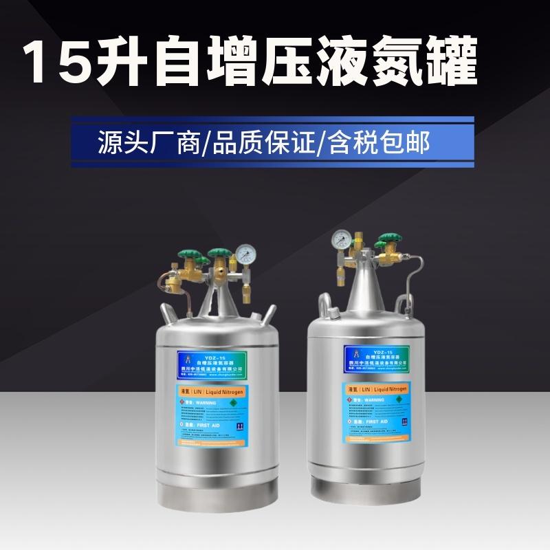 自增压液氮罐的产品介绍?四川中活低温设备有限公司