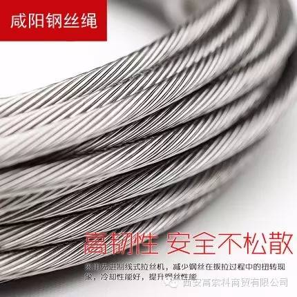 咸阳宝石钢丝绳