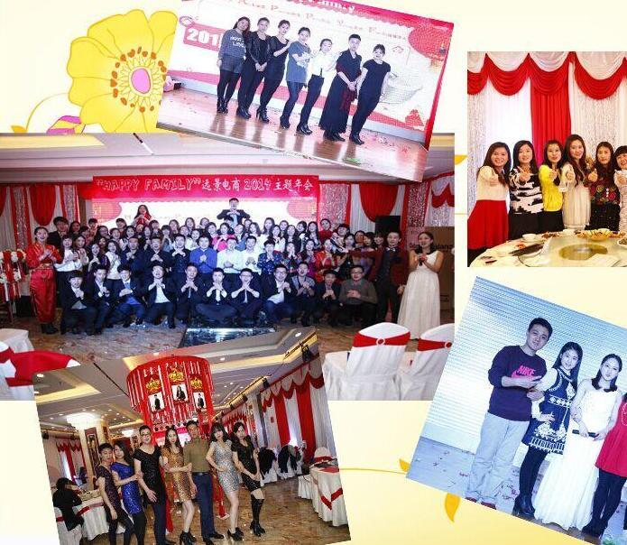 2014年万博app官方网万博体育pcHAPPY FAMILY 主题年会