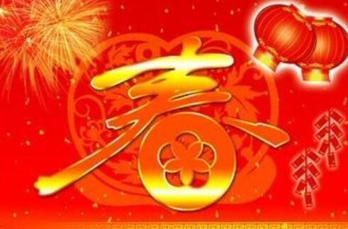 万博maxbetx官网app下载网站建设—万博app官方网万博体育pc携全体员工向大家致以新春祝愿