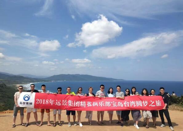 内蒙古网站建设——远景集团宝岛台湾圆梦之旅