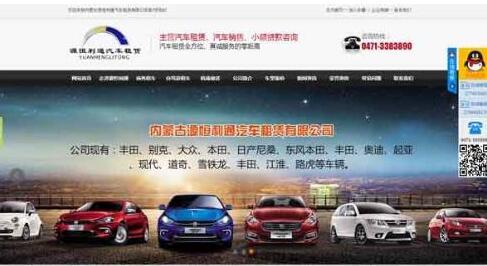 万博maxbetx官网app下载源恒利通汽车销售有限公司官网上线