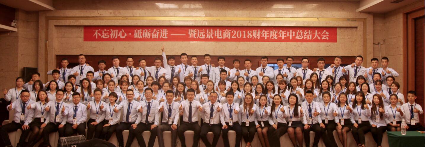 内蒙古营销型网站建设公司——远景电商感谢有您一路相伴