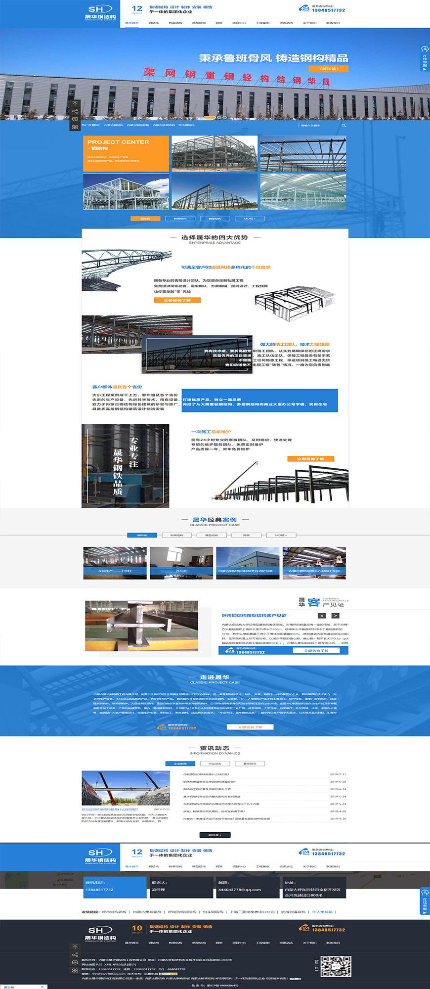 内蒙古网站优化