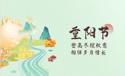 九九重阳节,远景电商祝您身体健康!