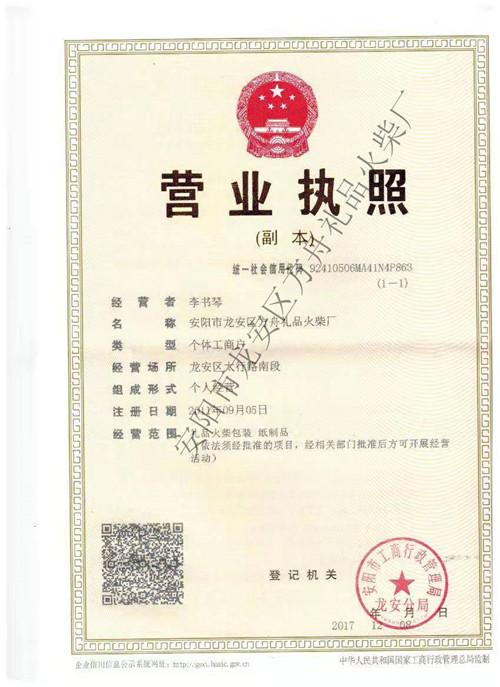 安阳火柴厂家营业执照