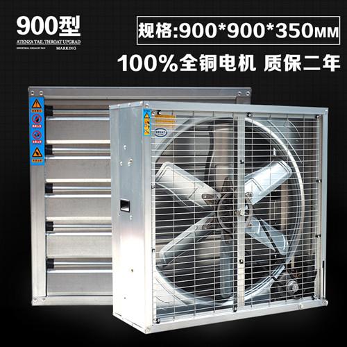 镀锌负压风机900型