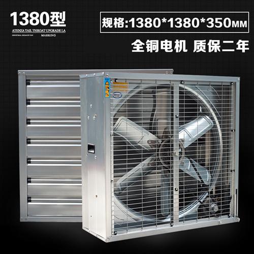 镀锌负压风机1380型