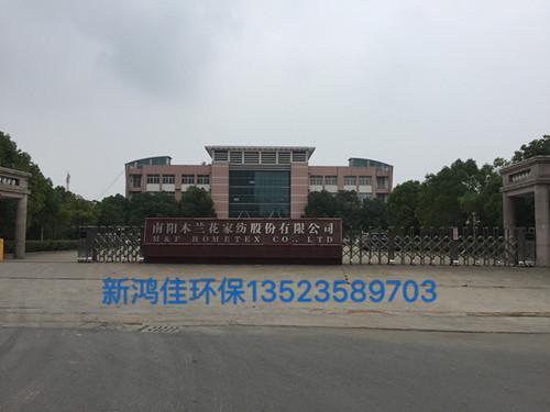 南阳木兰花家纺股份有限公司