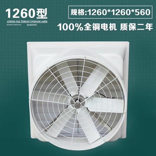 负压风机1260型